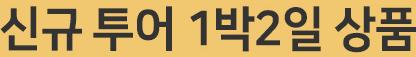 신규 투어 1박2일 상품