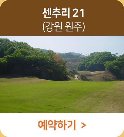 센추리21(강원 원주)