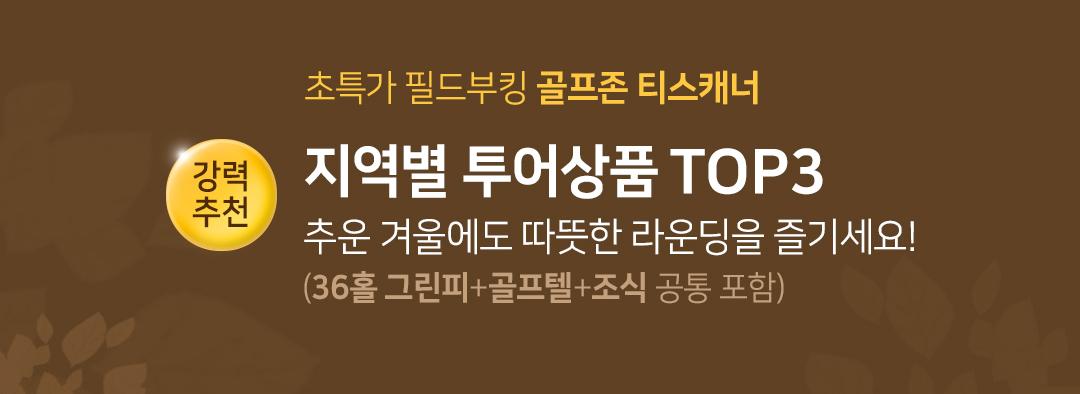 초특가 필드부킹 골프존 티스캐너, 지역별 투어상품TOP3