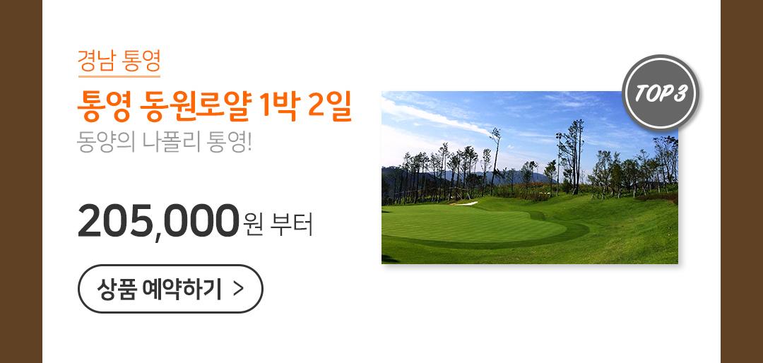 통영 동원로얄 1박 2일