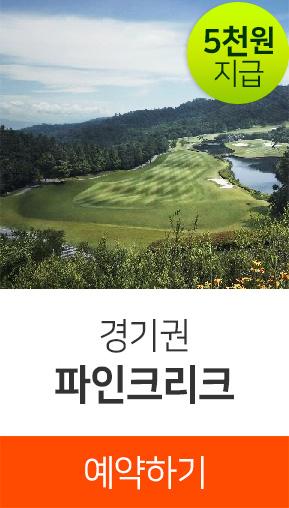 5천원지급 경기권 파인크리크 예약하기